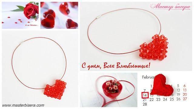 Колье «Сердечко» ко Дню Святого Валентина