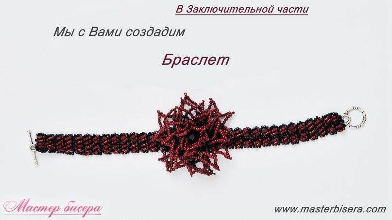 """Браслет """"Каменный Цветок"""" Часть 3"""