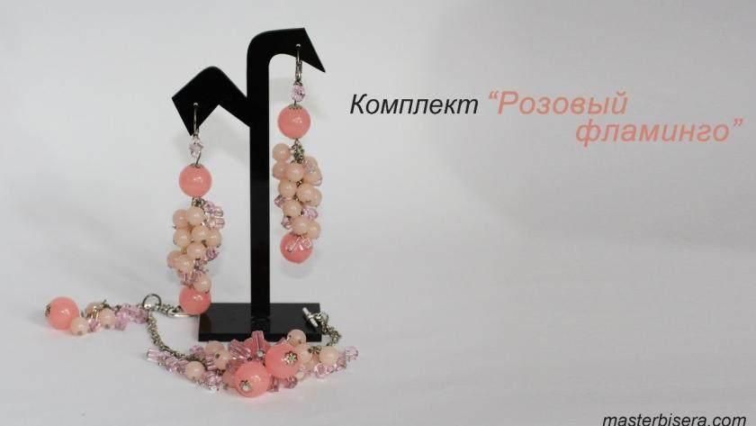 Браслет и серьги «Розовый Фламинго»