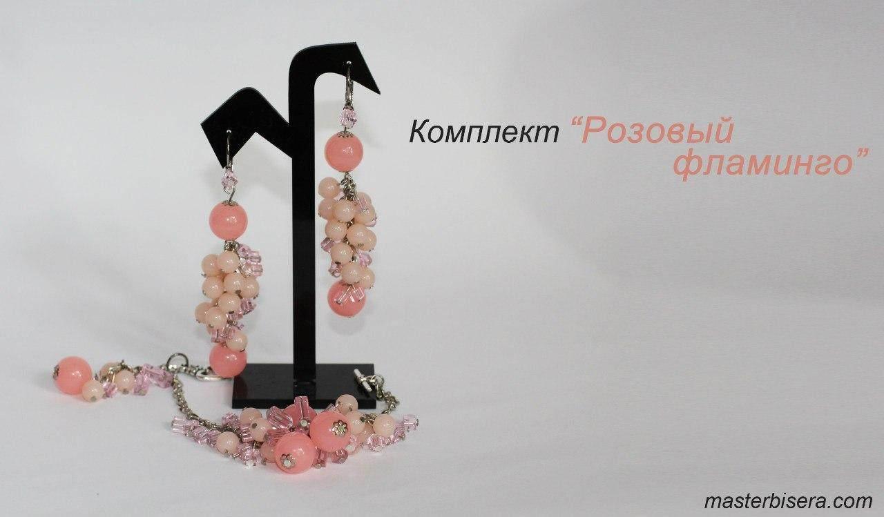 """Браслет и серьги """"Розовый Фламинго"""""""