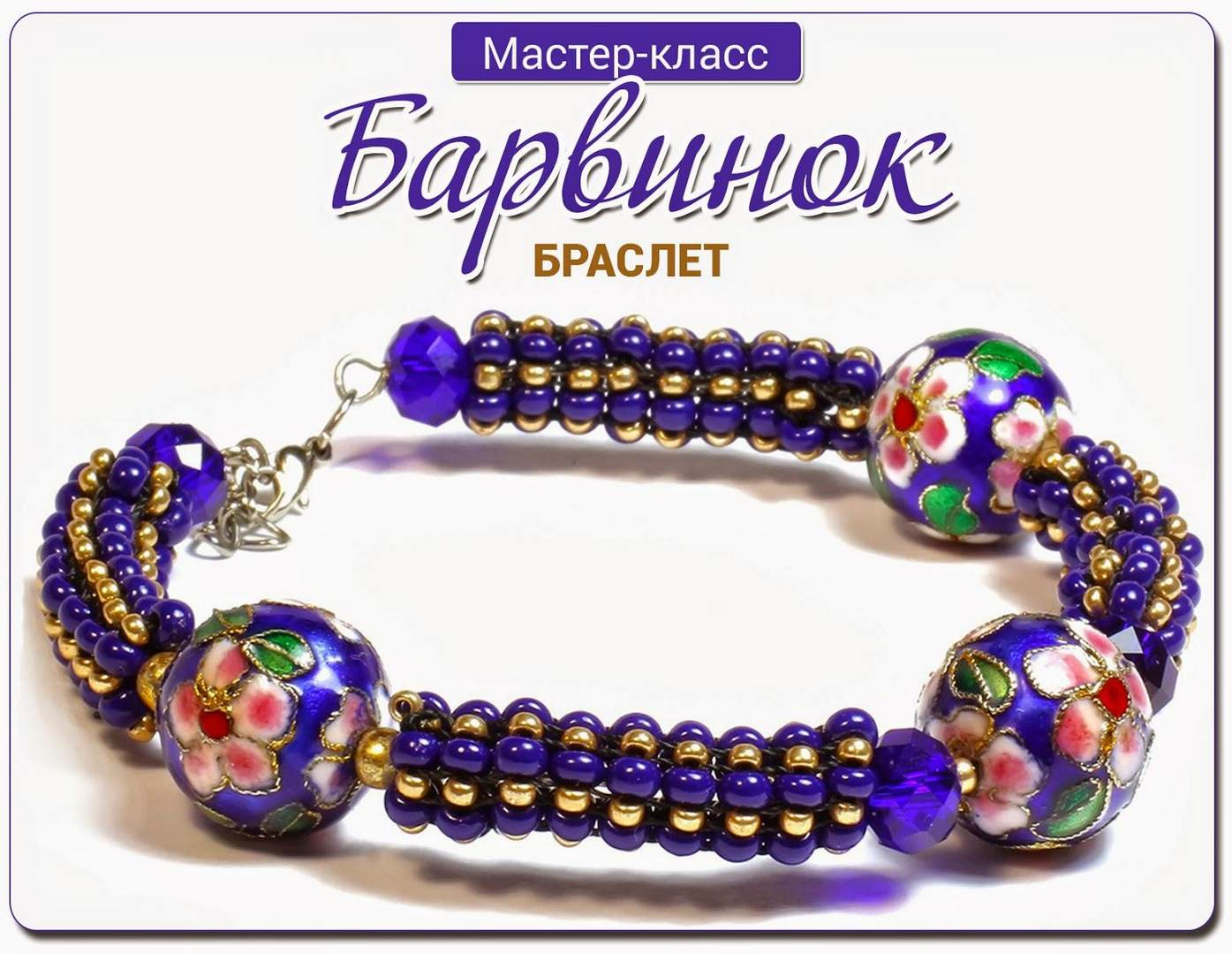 "Мастер-класс ""Барвинок""  Жгут бисер и бусины в необычном плетении"