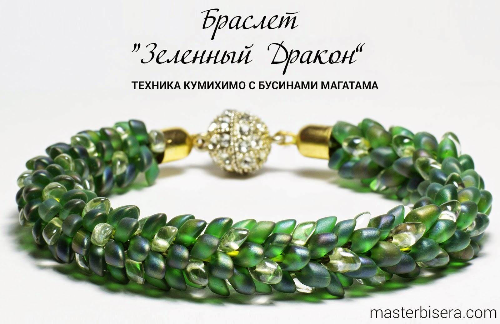 Браслет «Зеленый Дракон»