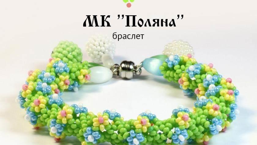 Браслет «Поляна»