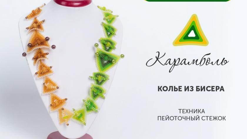 Колье из бисера «Карамболь» Дальнейшая эволюция мозаичного плетения.