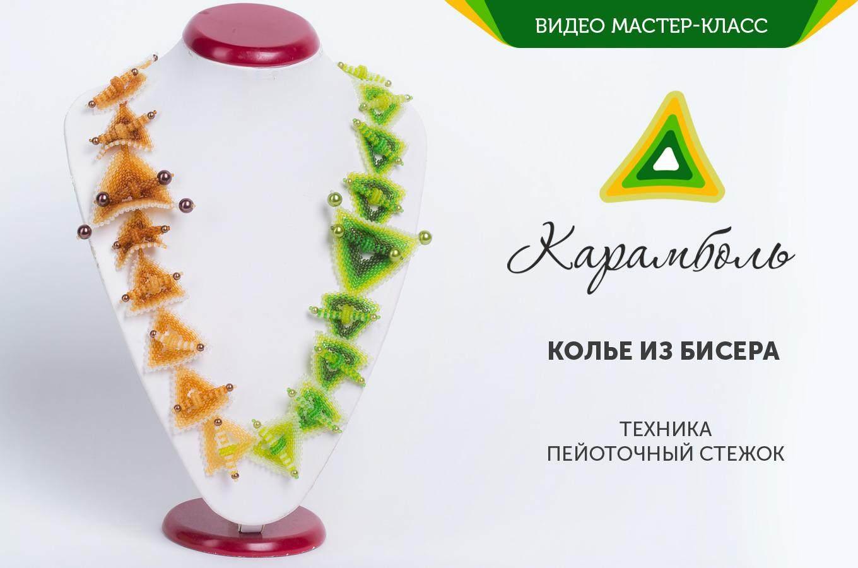 """Колье из бисера """"Карамболь"""""""