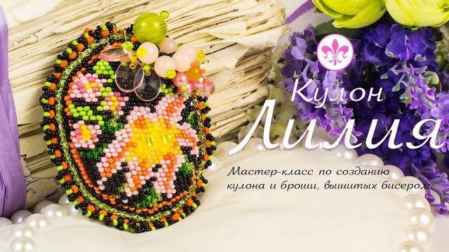 Вышивка цветов бисером — брошь «Лилия»
