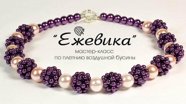Колье из бусин «Ежевика»