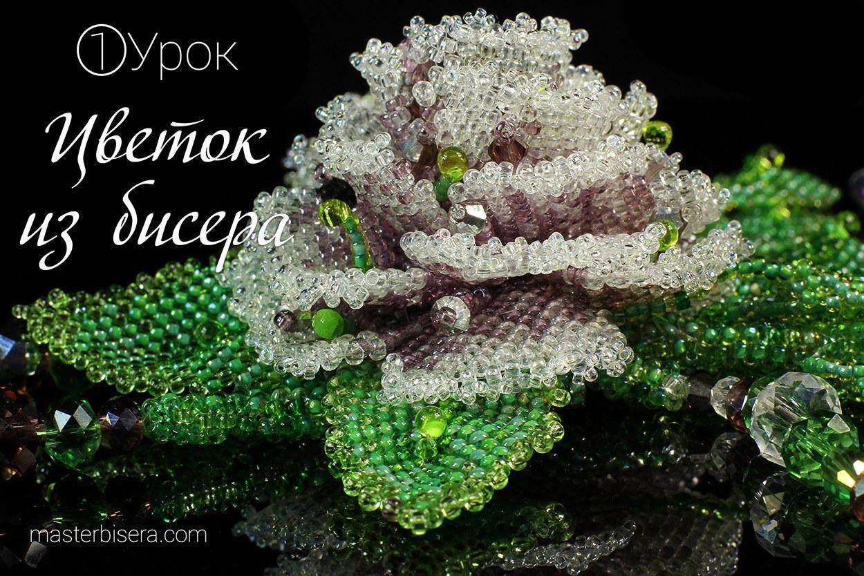 "Колье ""Пион"". Лепестки и цветок. Урок 1"