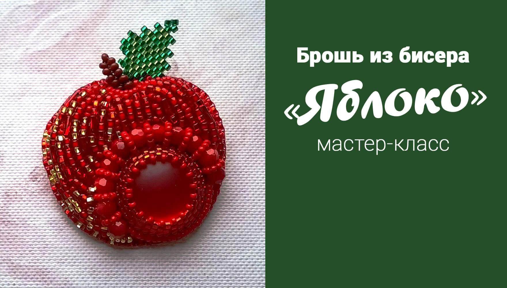 Брошь «Яблоко» из бисера.