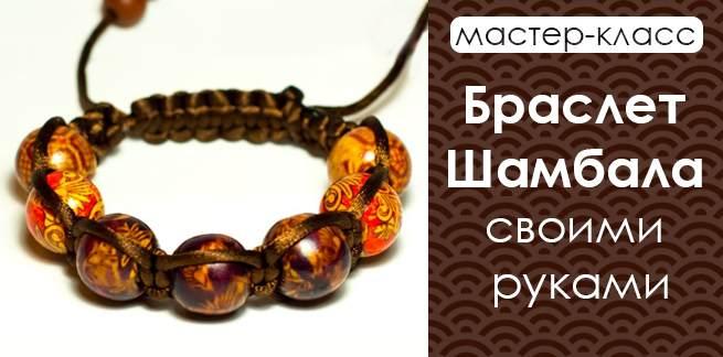Shapka-na-sajt-Shambala Сделать своими руками браслет