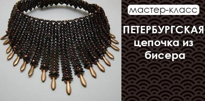 Петербургская цепочка из бисера