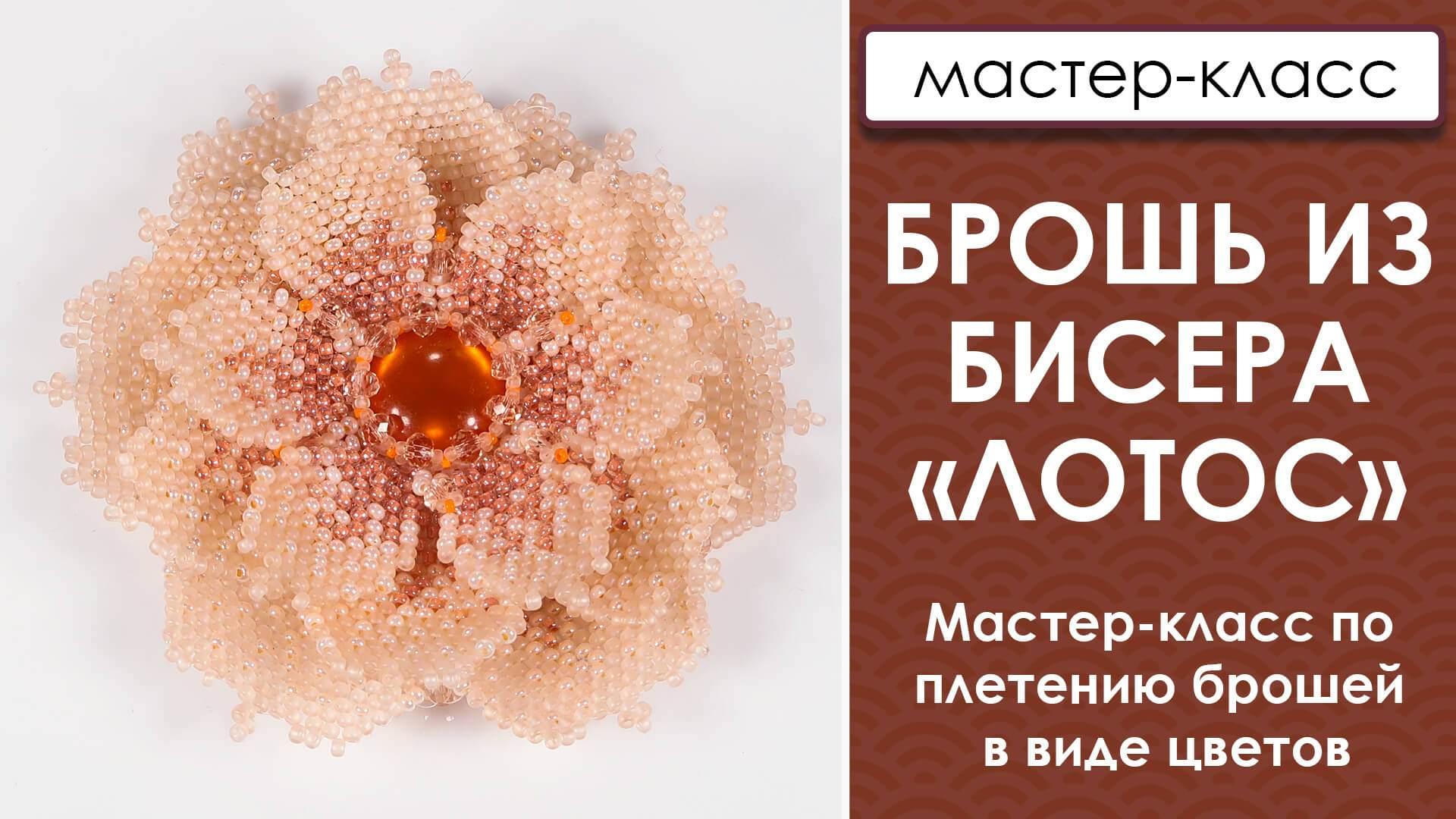 Брошь из бисера. Цветок «Лотос» — мастер-класс