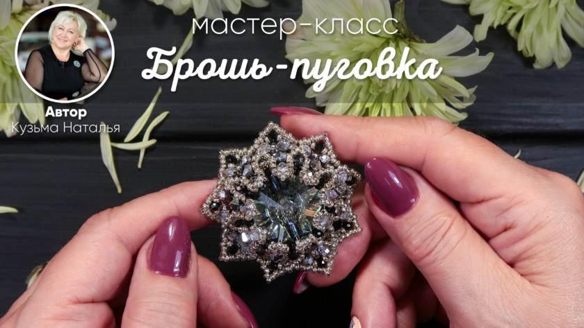 """Брошь """"Пуговка"""" Регистрация на бесплатный МК"""