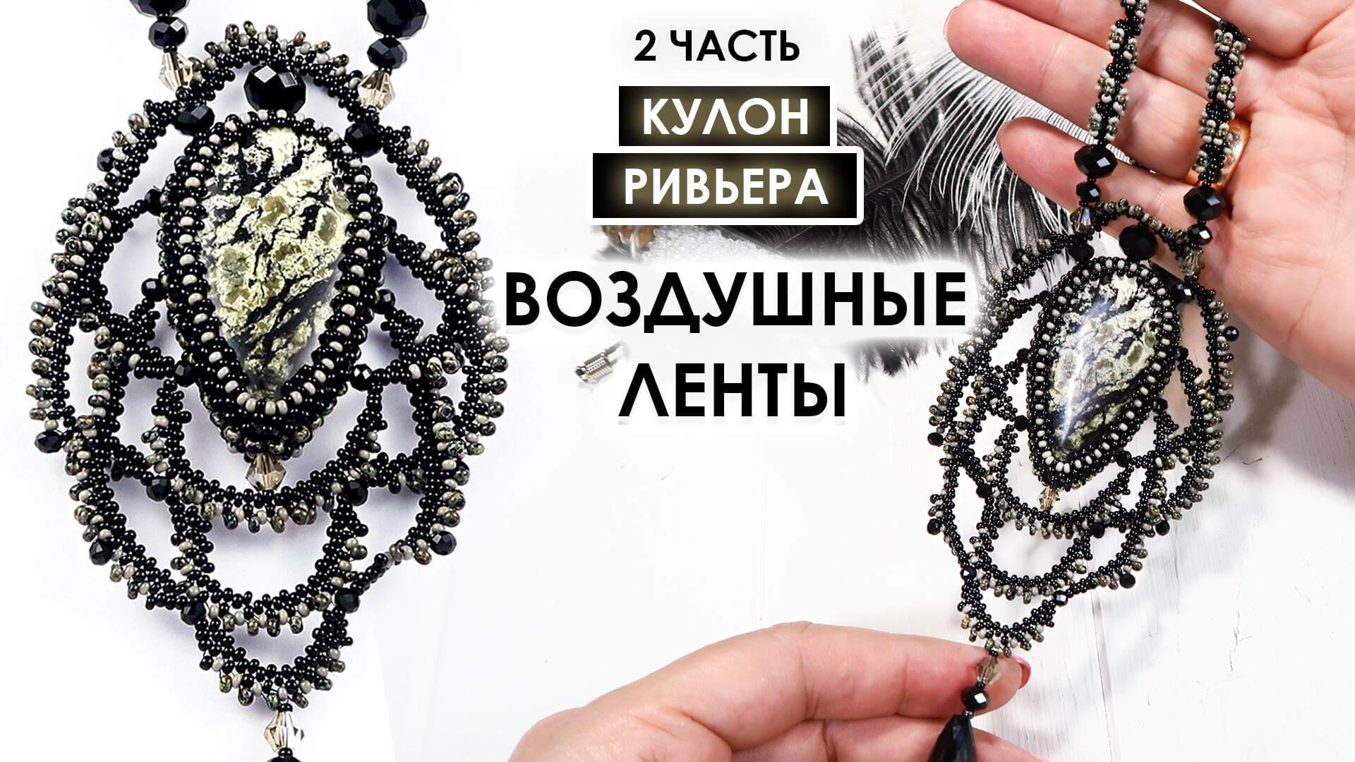 КУЛОН «РИВЬЕРА» УРОК-2. ЛЕНТЫ