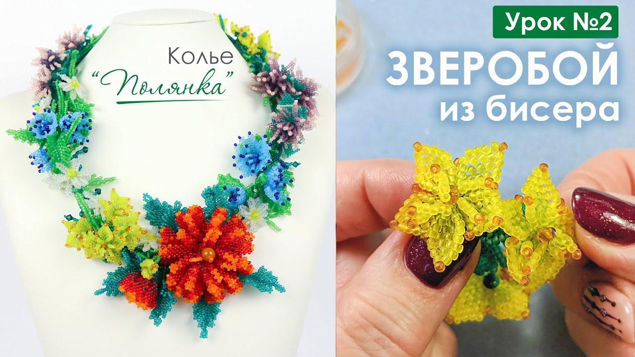 """КОЛЬЕ «ПОЛЯНКА». 2 УРОК  """"ЗВЕРОБОЙ"""" из бисера"""